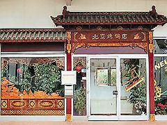 Bild1 - Peking-Enten-Haus